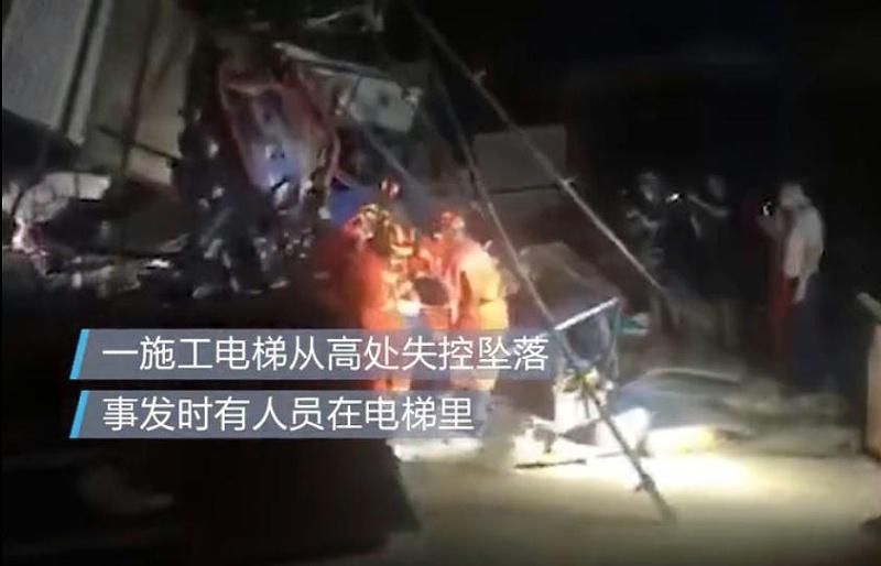 施工升降機事故