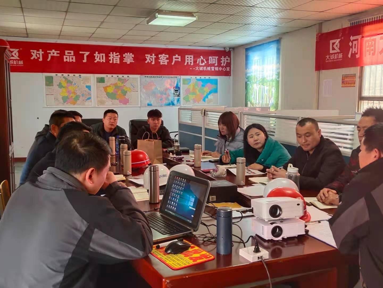 2021年河南大诚机械销售2部第一次集中培训