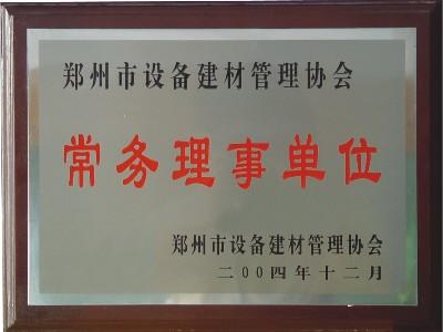 河南大诚机械系郑州市设备建材管理协会常务理事单位