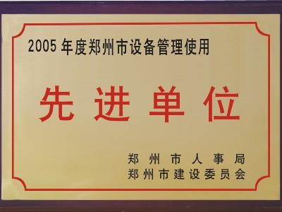 2005年河被郑州市人事局、市建委评为'先进单位'