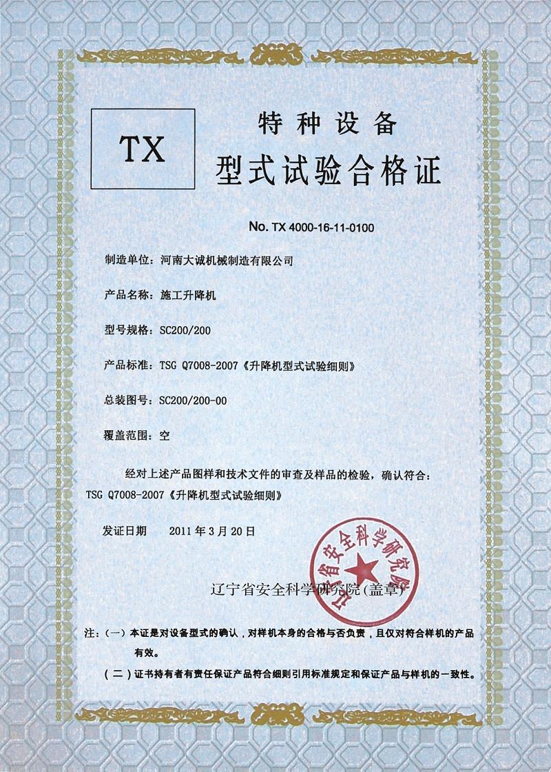 河南大诚机械制造SC200/200特种设备型式试验合格证