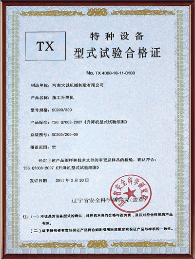 特种澳门ag捕鱼城TX型式验合格证