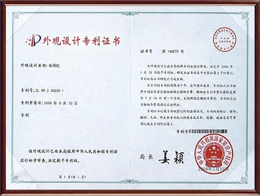 卷扬机专利证书