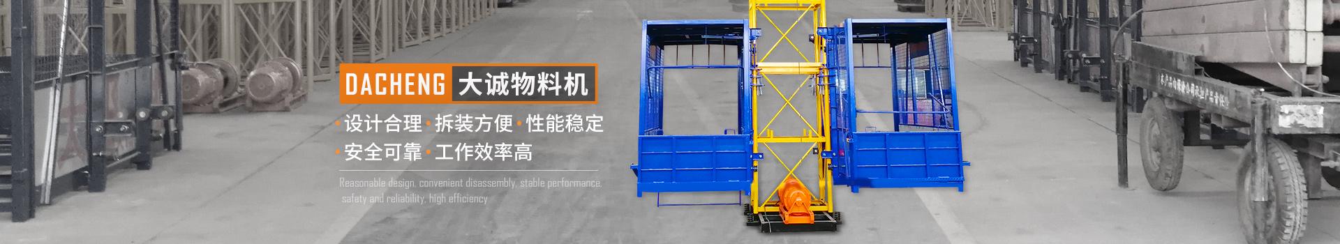 大诚物料机,设计合理,拆装方便,性能稳定,安全可靠,工作效率高