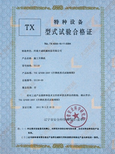 SS120施工升降机型式试验合格证
