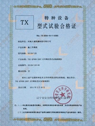 SS120/120施工升降机型式试验合格证