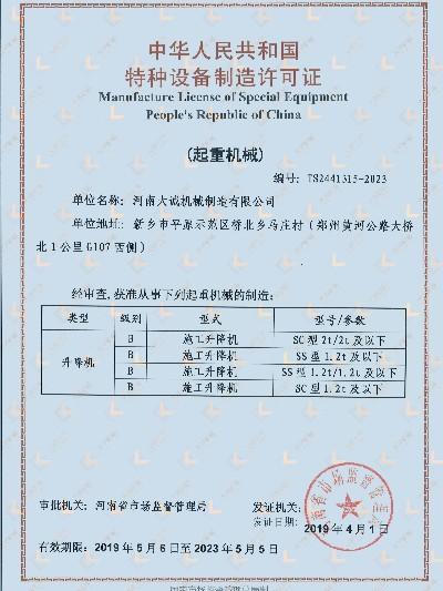 拥有国家B级起重机械安装维修许可证